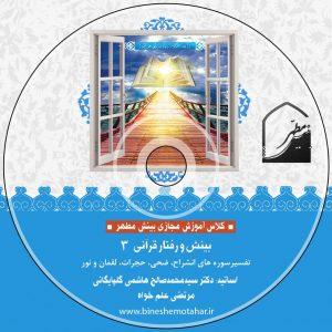 لوح فشرده بینش و رفتار قرآنی 3