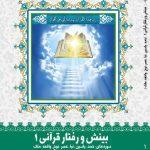 بینش و رفتار قرآنی 1