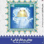 بینش و رفتار قرآنی 2