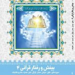 بینش و رفتار قرآنی 4