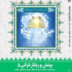 بینش و رفتار قرآنی 5