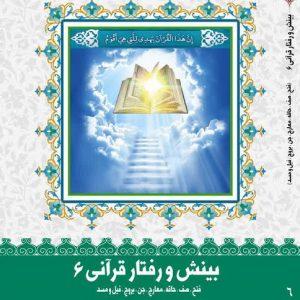 بینش و رفتار قرآنی 6