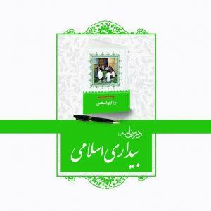 درسنامه بیداری اسلامی