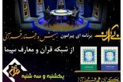تدریس کتاب بینش و رفتار قرآنی در برنامه بیکران شبکه قرآن و لینکهای برنامه